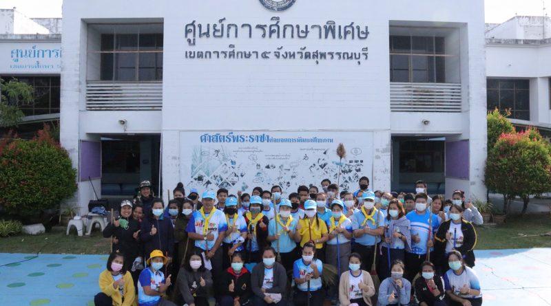 กิจกรรมจิตอาสาพัฒนาศูนย์การศึกษาพิเศษ เขตการศึกษา 5 จังหวัดสุพรรณบุรี Big Cleaning Day