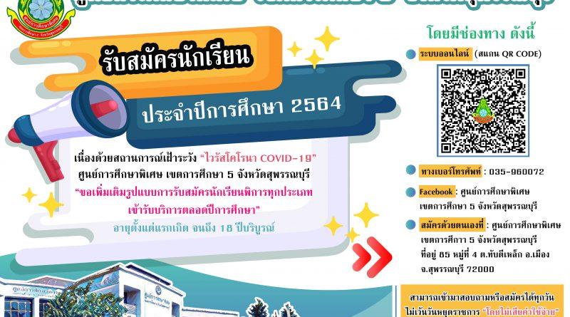 รับสมัครนักเรียน ประจำปีการศึกษา 2564